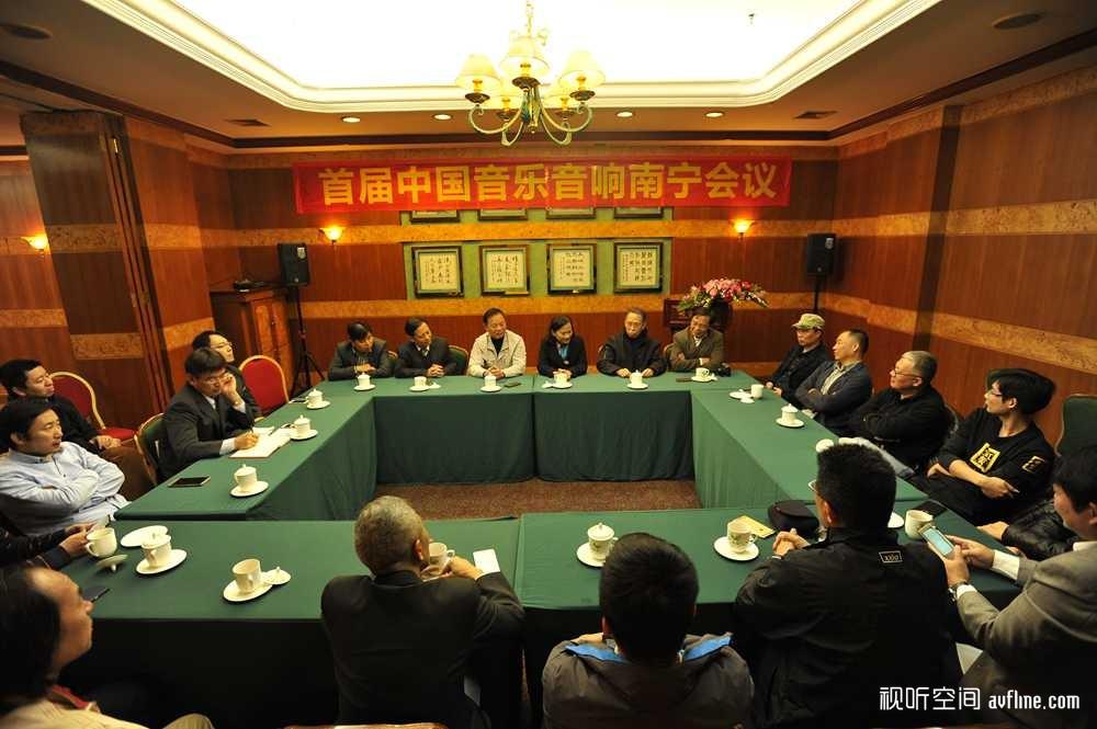 首届中国音乐音响南宁会议汇聚了业界名人、媒体主编、唱片制作人、音响评论名家等,大家畅所欲言,为广西音响音乐的未来发展出谋划策